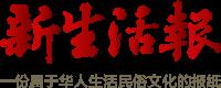 新生活报 | 一份属于华人生活民俗文化的报纸