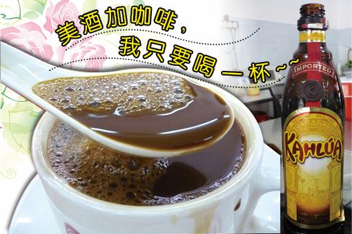 """这杯""""美酒加咖啡""""只售RM1.70。"""