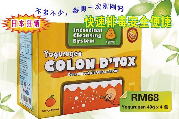 Yogurugen含有低聚糖乳酸菌、双歧杆菌、植物酵素等制成的食品。服用益生菌后,肠内的乳酸菌及双歧杆菌便会分解乳糖和低聚糖进行大量繁殖产生气体,增加体内益生菌以促进排便。