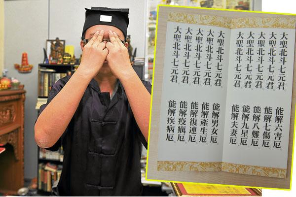 进行拜祭仪式时不但要念北斗咒语,还需要配合北斗决手印。