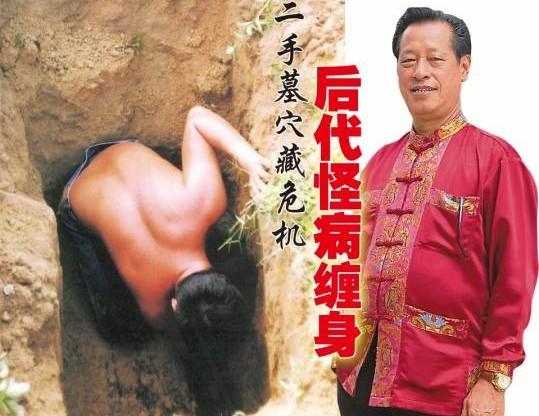 吴道长为张家先人拾金后马上火化入瓮,然后迁到另一座义山,好让张家可以转运。
