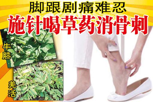 脚跟长骨刺,让刘女士寸步难行。