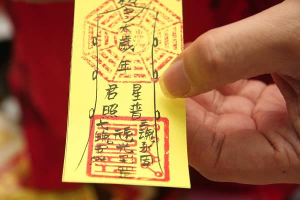王道长表示,奉请者要在太岁护身符填上自己的名字和八字。