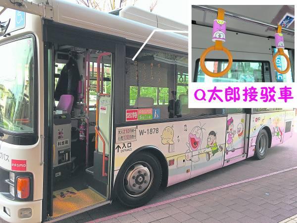 Q太郎接驳车:小玉乘搭前往博物馆的接驳车是藤子·F·不二雄笔下另一作品Q太郎,除了外观具有专属图案,车舱从座椅、吊环、下车铃按钮等也都与车身采用相同人物设计。