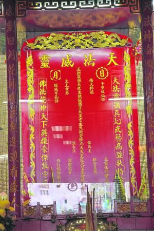 由于神佛众多,该庙特立一个神牌,刻上不同神佛圣名,让善信见牌如见神。
