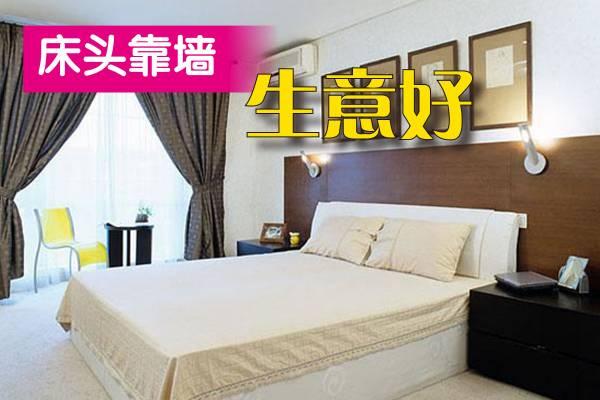 睡床靠墙,是最佳的卧室风水。