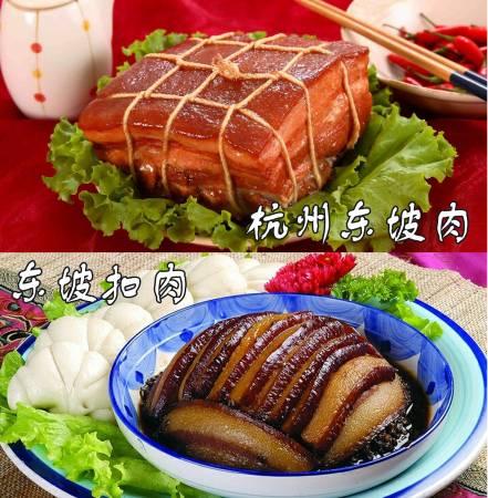 东坡肉有多种做法,包括杭州东坡肉、东坡扣肉等等,每一道都会让人垂涎三尺。