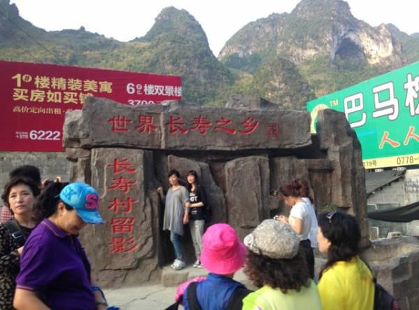还没进入巴马长寿村,旅客可以先到此纪念碑拍照留念。