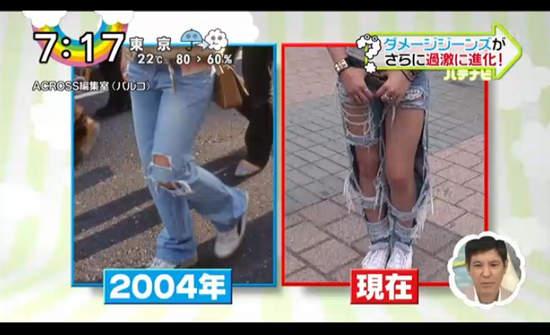 """日本在2004 年的时候也曾流行过破损牛仔裤,与现在流行的破损牛仔裤来比较,当初的牛仔裤破损程度相当""""含蓄""""。"""