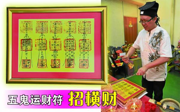 五鬼运财符,符中央盖上幽冥印,下方是七星印,使用此符者一般上用来加强个人的生意或提升偏财运。