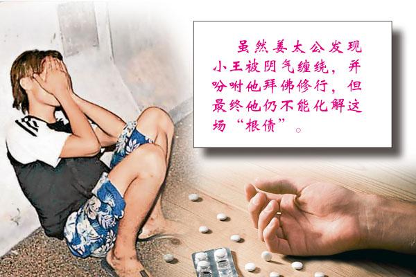 """拜佛修行的小王仍喜欢杯中物,更经常喝醉后把""""死""""挂在嘴边,没想到后来真的服药自杀。"""