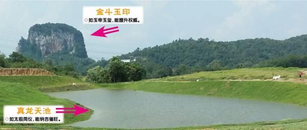 """福报园是亚洲唯一""""三宝聚堂""""的风水龙穴宝地,除了齐聚三大旺土,还有真龙天池以及""""金斗玉印"""",天地山川灵气全凝聚在此。"""
