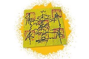 刘博士为信徒们开符,为他们祈求平安,符纸亦可用作医疗。