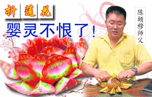 在陈颉穆师父的巧手下,莲花一瓣瓣的形成。
