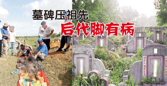 林家人经常发生脚部受伤事件,让他们非常困扰,于是请吴佰霖道长为祖先拾骨,化解灾难。
