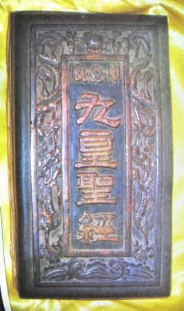 九皇圣经财气旺