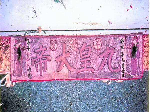 槟城香港巷斗母宫百年橫彩
