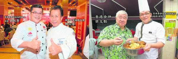 香港食神梁文韬(韬哥)与国际知名幽默大厨甄文达