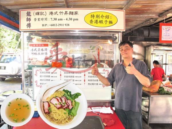 """一碗面要价8令吉,食客不但没喊贵,还说物有所值。原来这面档卖的是""""港式竹升面"""",而且不管是面、叉烧,还是其它配料,全由老板亲手做,因此吸引不少食客光顾。"""