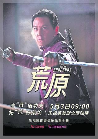 冯德伦 执导并监制的美国AMC 电视台剧集 《荒原》,由吴彦祖担纲演出,成为当年秋季新剧 集收视冠军,成绩亮眼。
