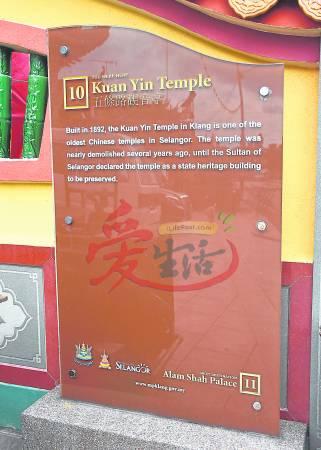 在雪州苏丹沙拉弗丁登基时,苏丹为《雪兰莪地标》(Landmark of Selangor)新书主持推介礼中,将观音亭列为雪州43个地标之一。