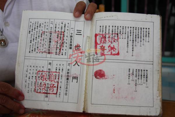 杨九妹的三世书,每年必须经过开光才能打开。