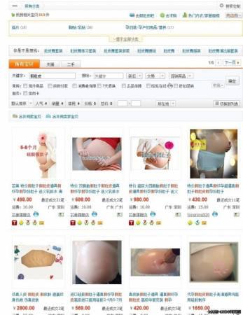 """在网上只要搜索""""孕妇假肚皮"""",可发现出售假肚子的相关网站不下百间,这些产品都号称是用硅胶材料制成,大多为肉色。"""