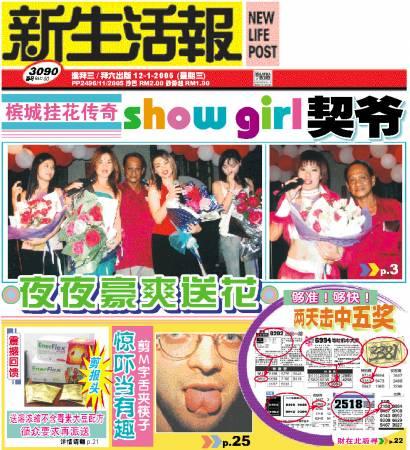 2005年一名陈先生每晚也会花数千令吉送花给秀星们,当时就引起一阵轰动。