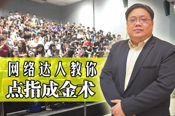 大马资深网络营销专家Stephen刘忠道先生,经常开办讲座课,吸引不少对网络买卖有兴趣的人士旁听。