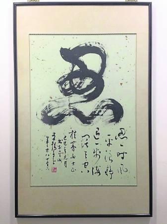 廖女士透露,这幅画让她学会放下及宽恕,也让她在人生历练中悟出「忍」的真谛。