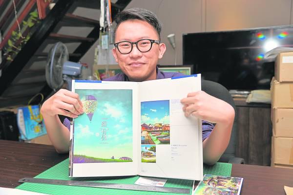 本地著名导演周青元拍摄的《一路有你》时,电影海报和插图都是由Fei Giap帮忙创作和设计的。