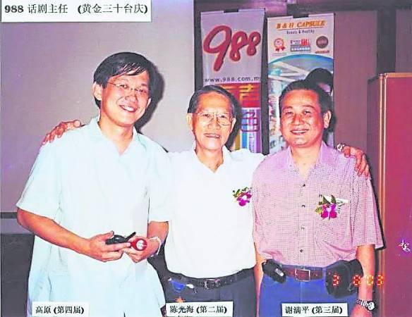 陈峰一通电话获得谢满平(右一)赞赏,并破例让他成为广播人。