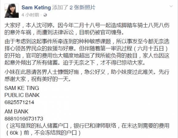 涉案女司机沈可婷透过面子书向民众筹款打官司,获得网民热烈响应以示支持。