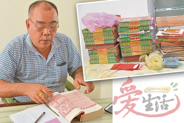苏来成拿着一本簿子以及通胜,开始为他人测运气,多年以来也累积不少通胜。