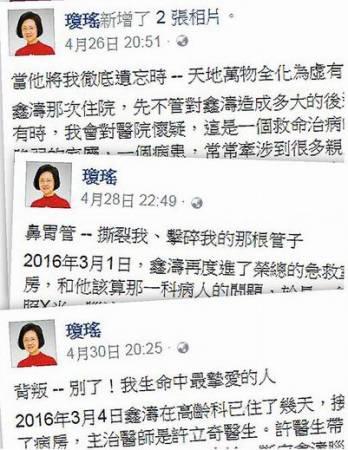 琼瑶先是在网上发表长文,饱含深情地给丈夫平鑫涛告白。