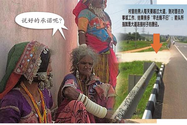 国道旁的寡妇们,控拆政府和财团违背诺言。