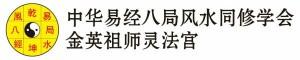 林三贵_Logo