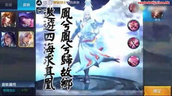 《王者荣耀》游戏界面