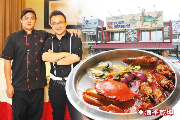 """""""泗季海鲜""""主厨房志忠(左)与掌舵人Jimmie Lim是最佳拍档。"""