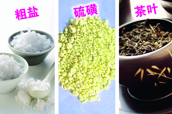 粗盐、硫磺、茶叶具有解毒杀虫功效,粗盐和茶叶则有化煞的用途。