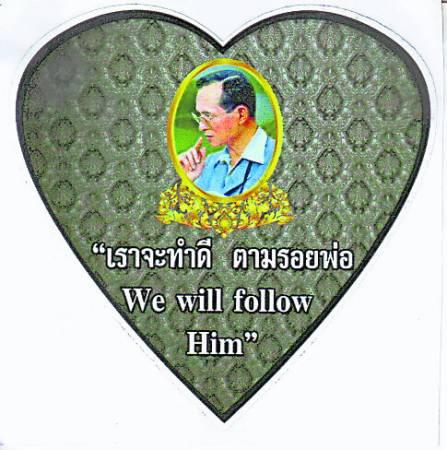 一些上班族无法到玉佛寺长时间排队膜拜泰皇普密蓬,唯有购买其铜像回家膜拜,同样获得泰皇降福赐财,有者则把印有泰皇肖像的汽车贴纸粘在车上,庇佑一路平安。