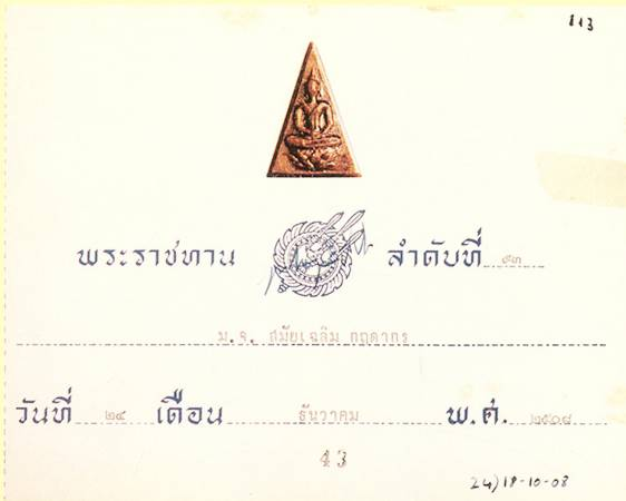泰王年轻时曾出家,一年后还俗及继承王位。