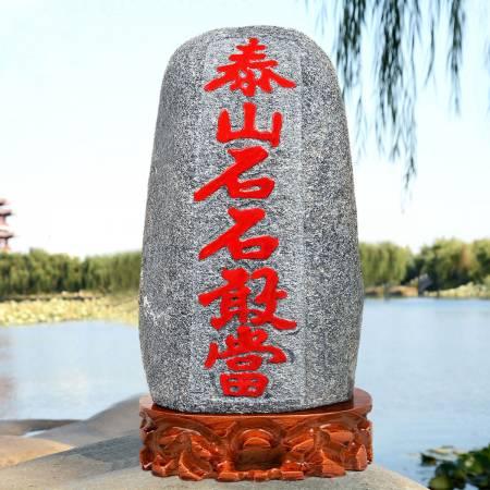 泰山石敢当是一种风水镇物,有避邪化煞的作用。