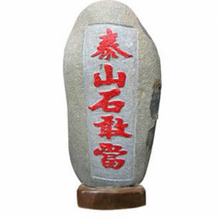 以石头制成的泰山石敢当形成阻挡,如此一来可以达到石头贏剪刀的效果,就像剪刀石头布的规则一样。
