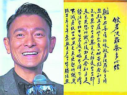 刘德华用毛笔手抄心经,为灾情祈福。