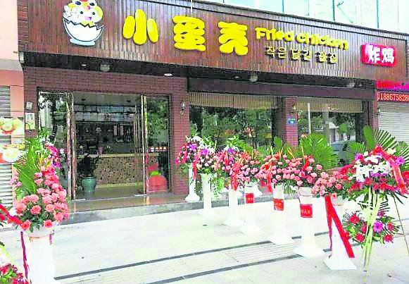 郑爽的炸鸡店年休54天过大年。