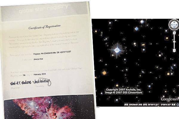 """华晨宇的美国歌迷为自己研究的星球冠上""""chenyuhua""""。"""