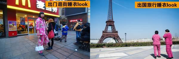 近几年天气温度普遍上升,冬季也变得不再寒冷,所以中国人几乎都会穿上在室内也能穿着的睡衣或居家服,蔚为当地时尚。