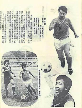 虽然曾志伟年轻时并未一踢成名, 但名气也不小,早年更有体育报报导其傲人战绩。