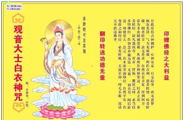 太公指出,念《白衣神咒》虽能让人释怀,也会招来观音菩萨,所以杀生时不能念,小心弄巧反拙。